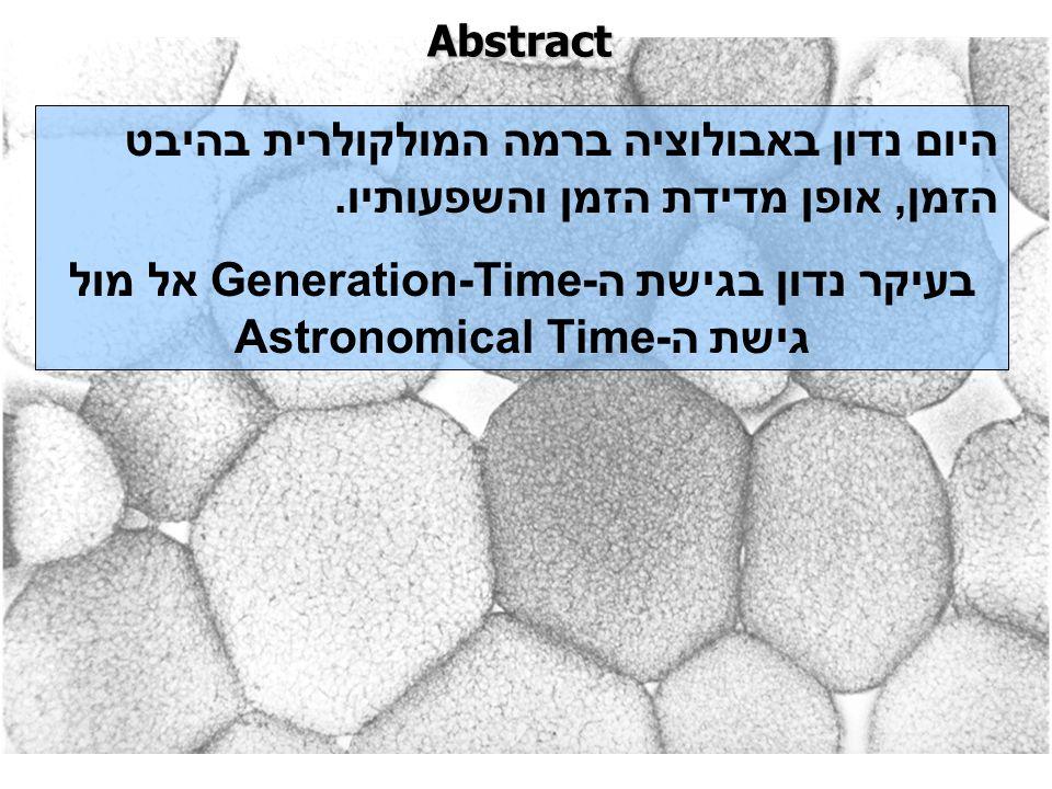 Abstract היום נדון באבולוציה ברמה המולקולרית בהיבט הזמן, אופן מדידת הזמן והשפעותיו. בעיקר נדון בגישת ה-Generation-Time אל מול גישת ה-Astronomical Time