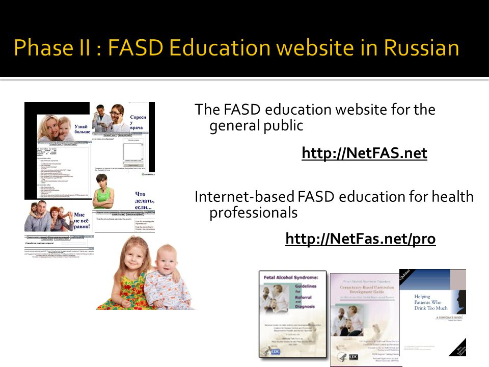 The FASD education website for the general public Internet-based FASD education for health professionals http://NetFas.net/pro http://NetFAS.net