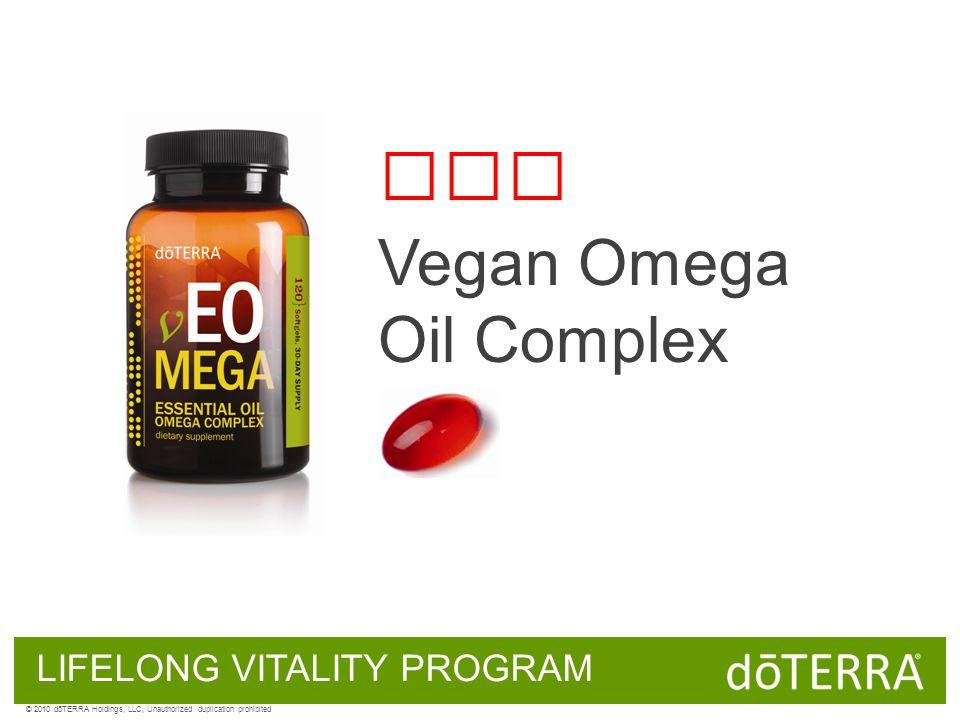 LIFELONG VITALITY PROGRAM New Vegan Omega Oil Complex © 2010 dōTERRA Holdings, LLC, Unauthorized duplication prohibited
