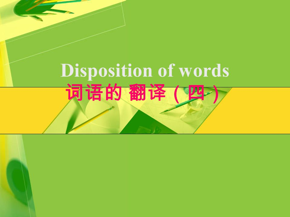  The formality or informality( the conversational style and academic style) of diction is not absolute but relative, much writing we so everyday is neither exclusively formal nor completely informal.