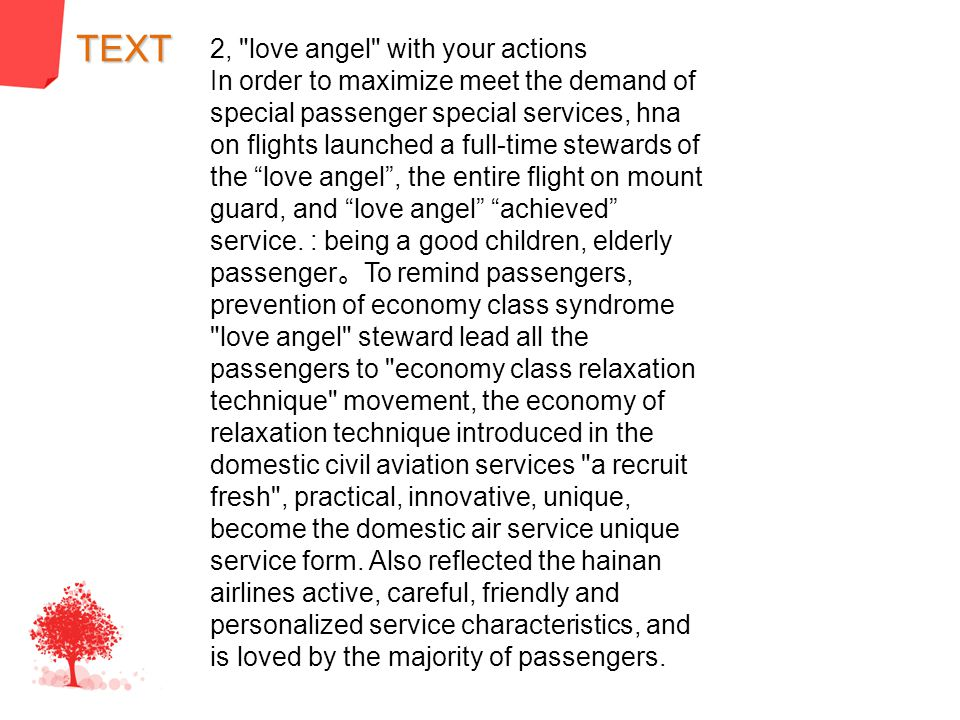 2, love angel with your actions In order to maximize meet the demand of special passenger special services, hna on flights launched a full-time stewards of the love angel , the entire flight on mount guard, and love angel achieved service.