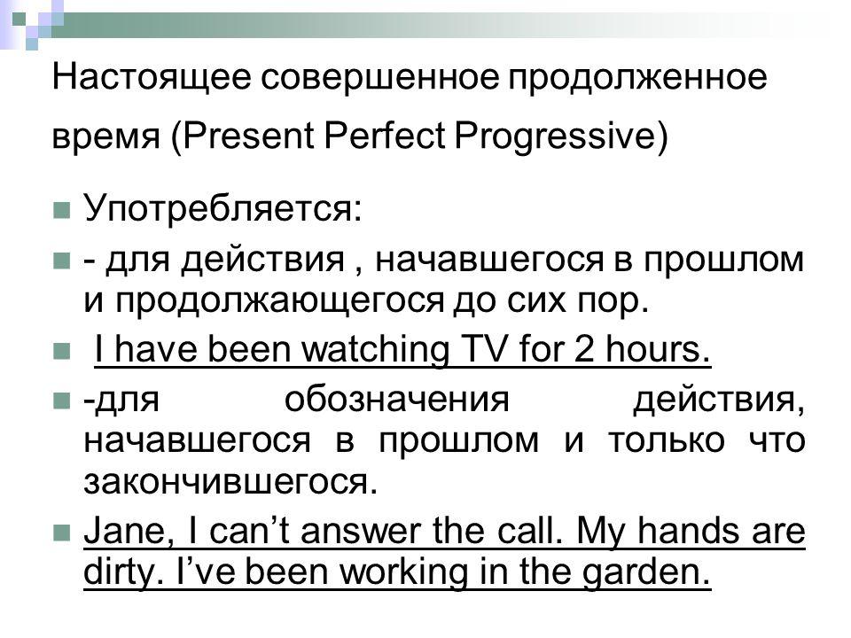 Present Perfect Progressive Have + been + V-ing Has For – в течение какого-то времени Since – с какого-то времени