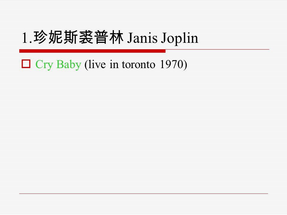 1. 珍妮斯裘普林 Janis Joplin  Cry Baby (live in toronto 1970)