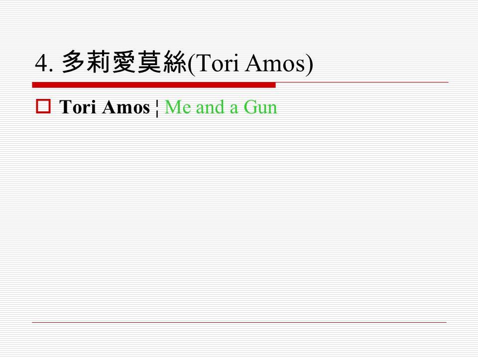4. 多莉愛莫絲 (Tori Amos)  Tori Amos ¦ Me and a Gun