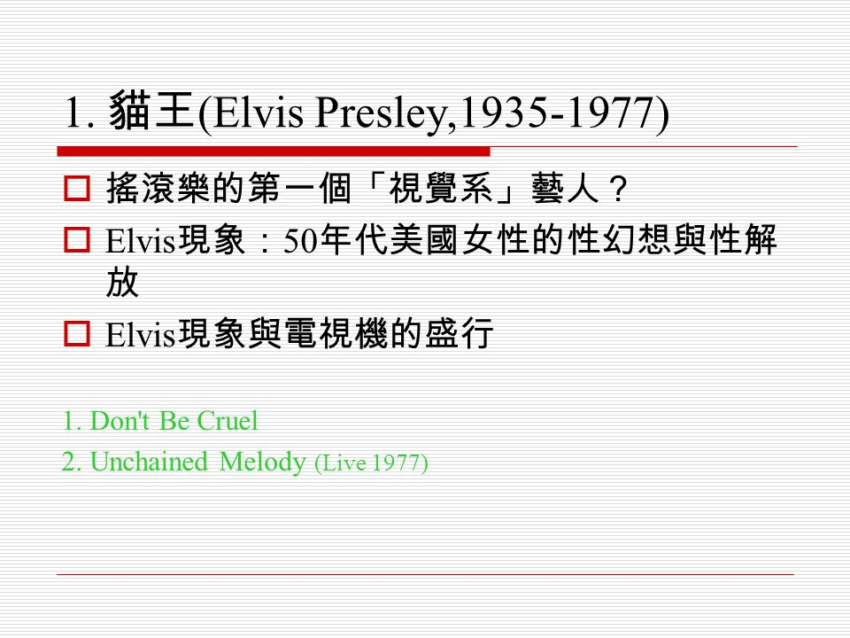 Elvis Presley - Don t Be Cruel  You know I can be found, sitting home all alone, If you can t come around, at least please telephone.