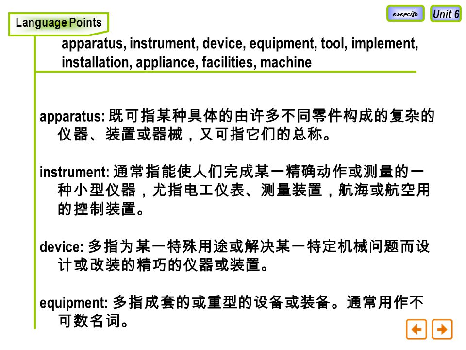 Unit 6 Language Points Adequate, sufficient, enough, abundant enough 有时可与 adequate 互换, 但仅用来表示数量和程度, 不 表示质量.