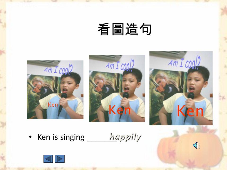 重組 Tom is eating now hungrily in the kitchen → Tom is eating hungrily in the kitchen now.