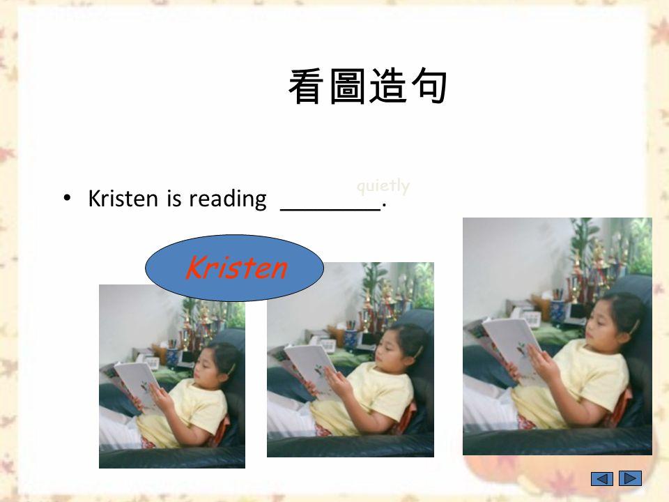 看圖造句 Ken is singing _______. happily Ken