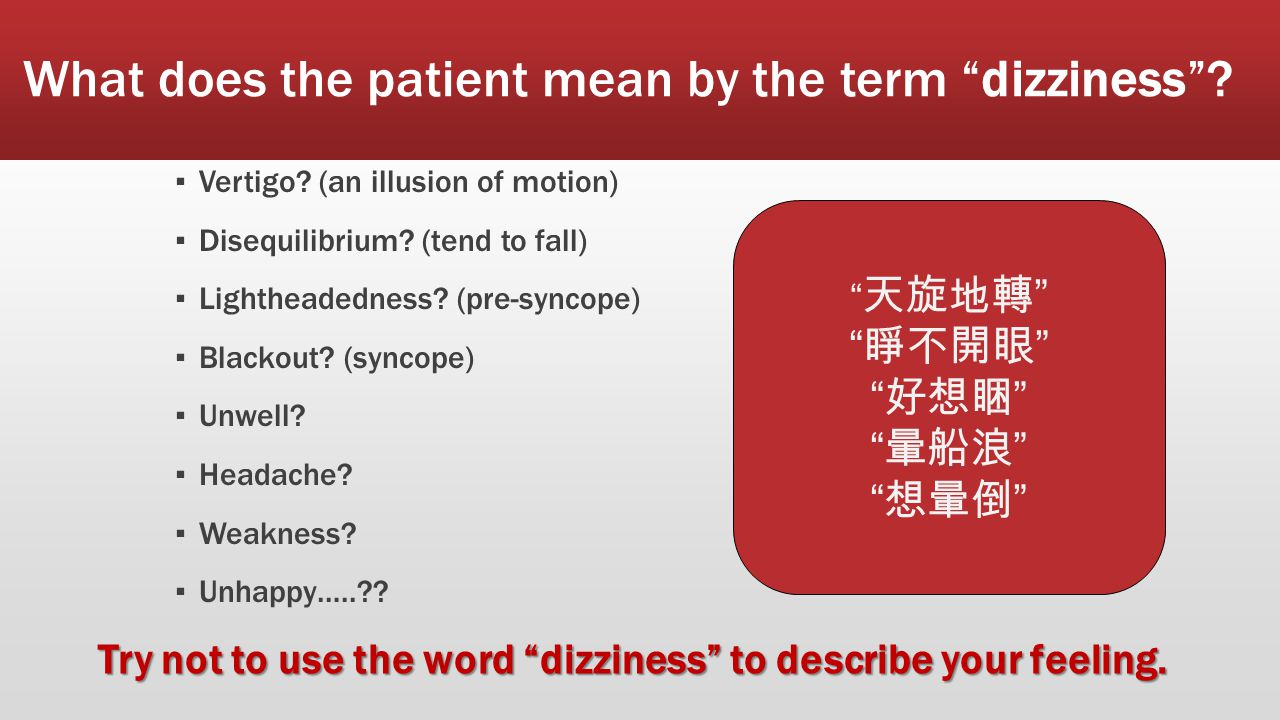 """Some more history... ▪ Need to clarify """"dizziness"""" ▪ your understanding on dizziness may not be the same as the patient's."""