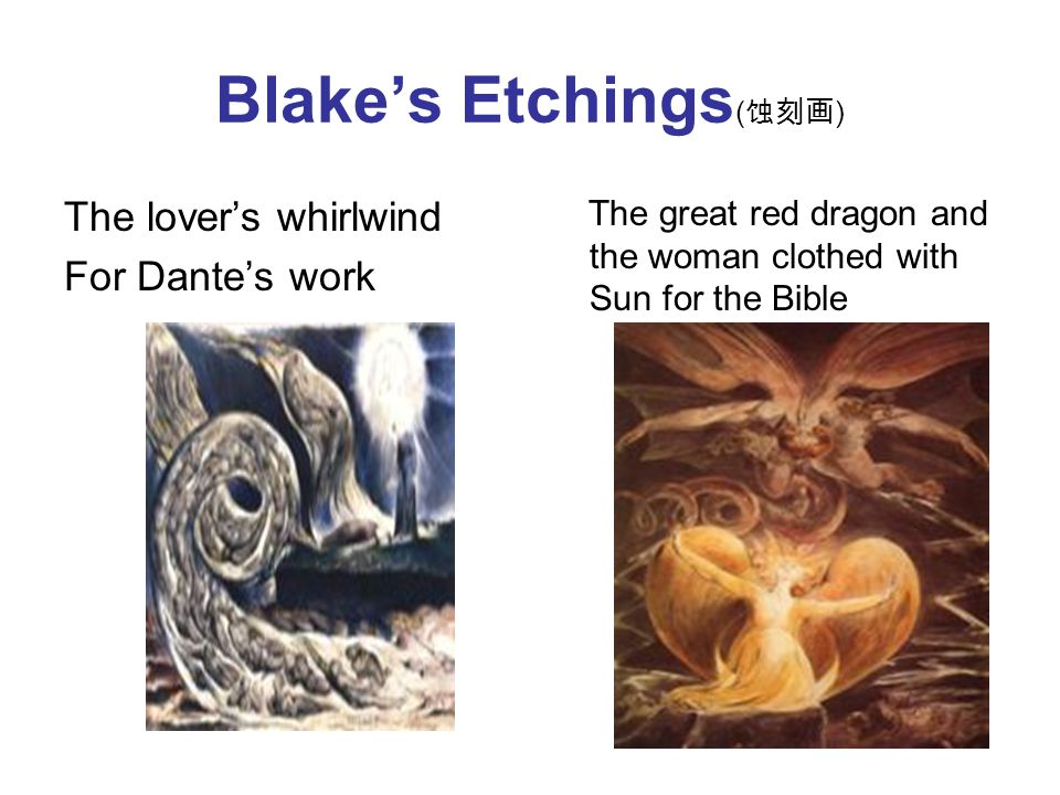 Blake's Etchings ( 蚀刻画 ) The lover's whirlwind For Dante's work The great red dragon and the woman clothed with Sun for the Bible