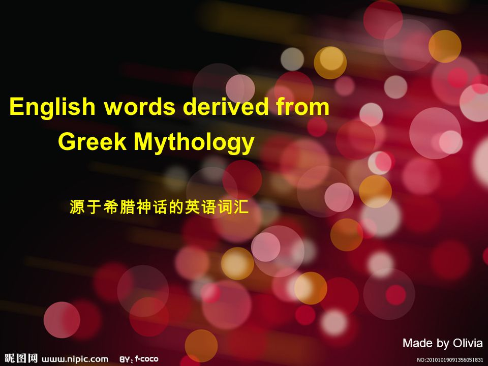 English words derived from Greek Mythology 源 于希腊神话的英语词汇 Made by Olivia