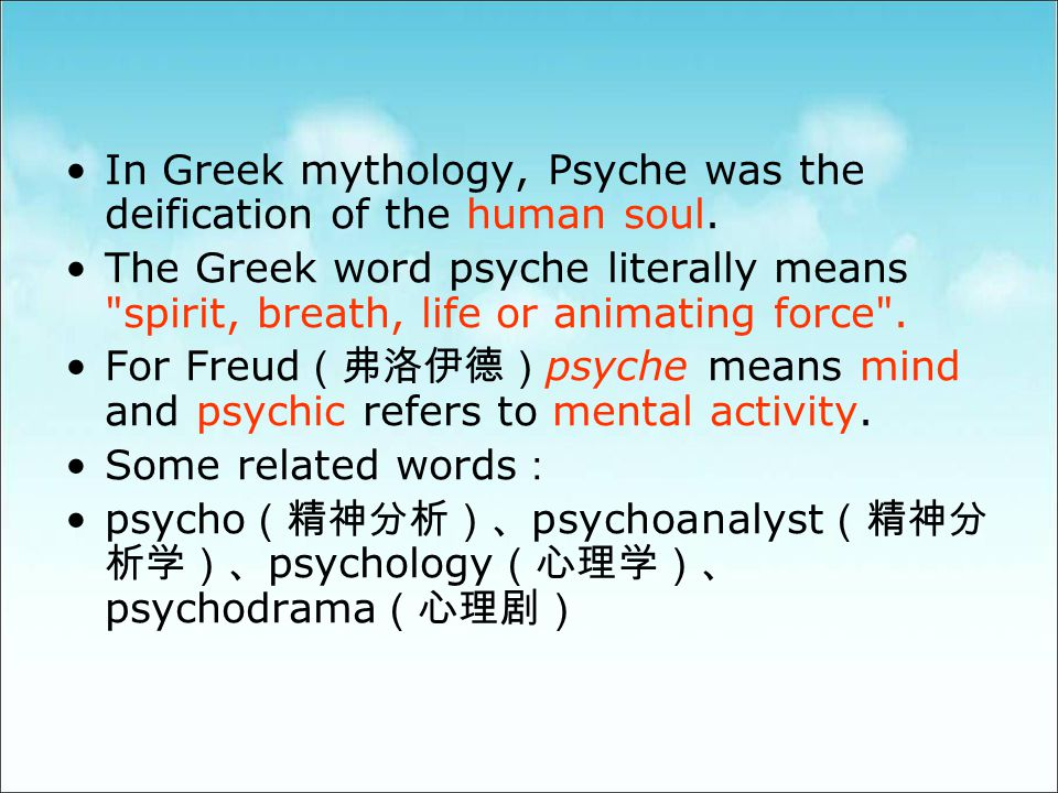 In Greek mythology, Psyche was the deification of the human soul.