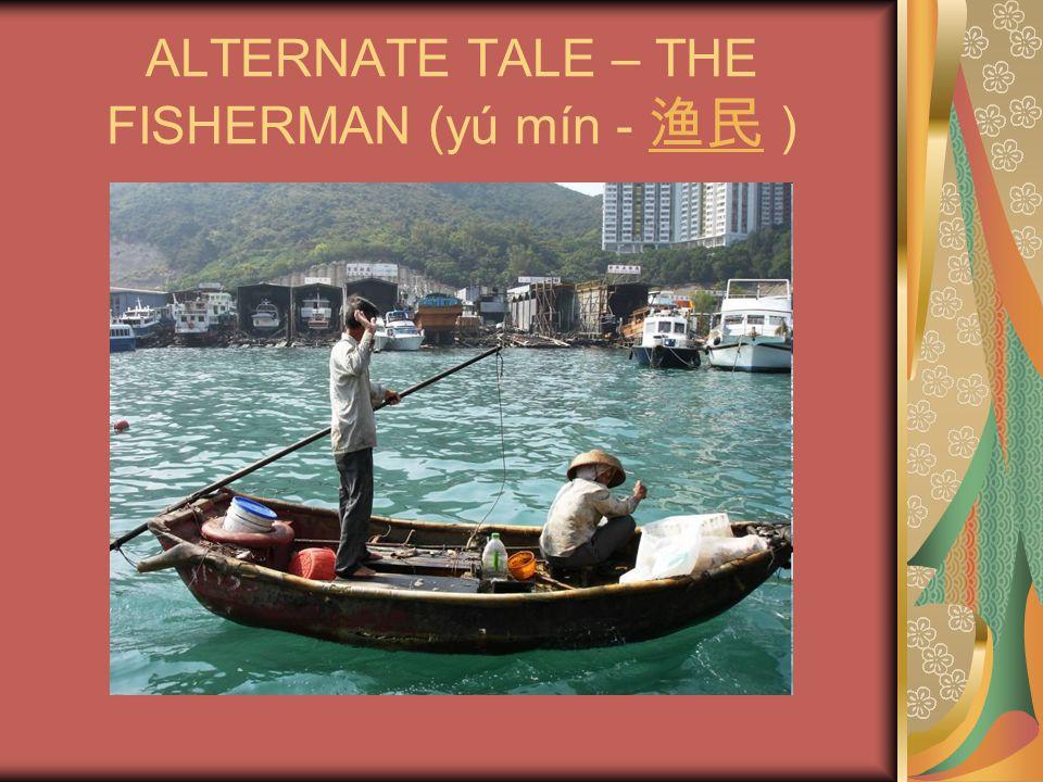 ALTERNATE TALE – THE FISHERMAN (yú mín - 渔民 ) 渔民