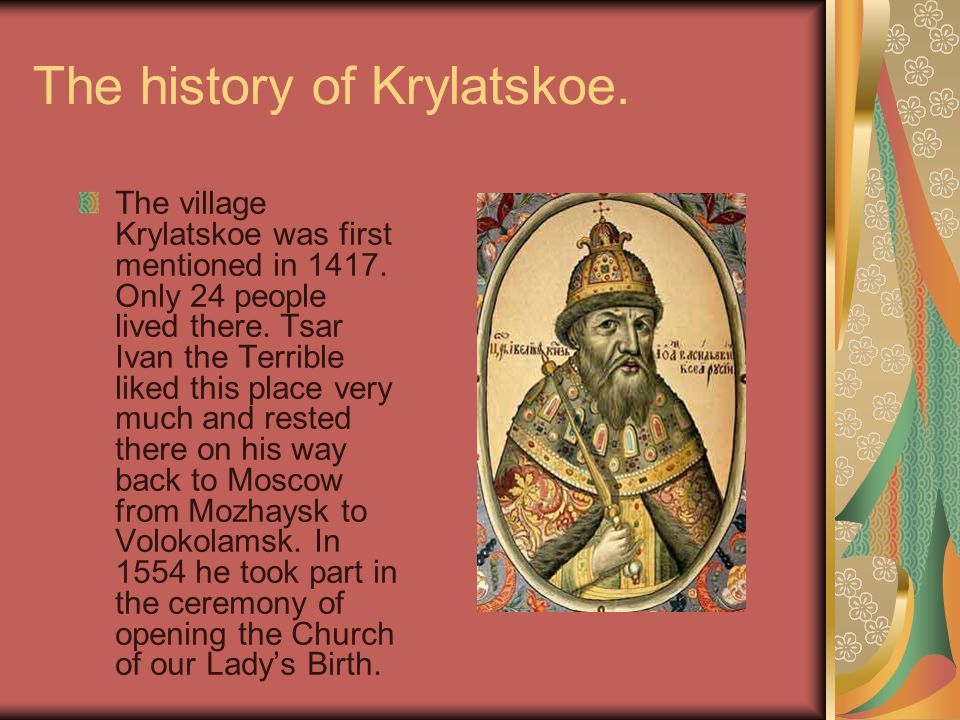 The history of Krylatskoe. The village Krylatskoe was first mentioned in 1417.