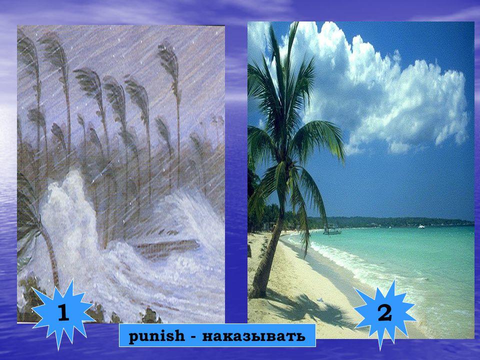 12 punish - наказывать