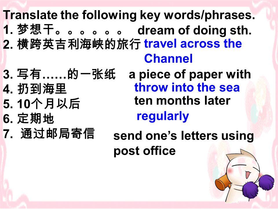 Translate the following key words/phrases. 1. 梦想干。。。。。。 2.