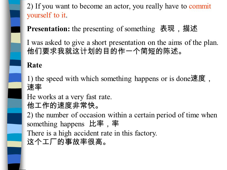 2) If you want to become an actor, you really have to commit yourself to it.