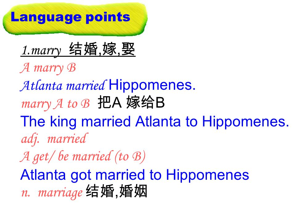 1.marry 结婚, 嫁, 娶 A marry B Atlanta married Hippomenes.