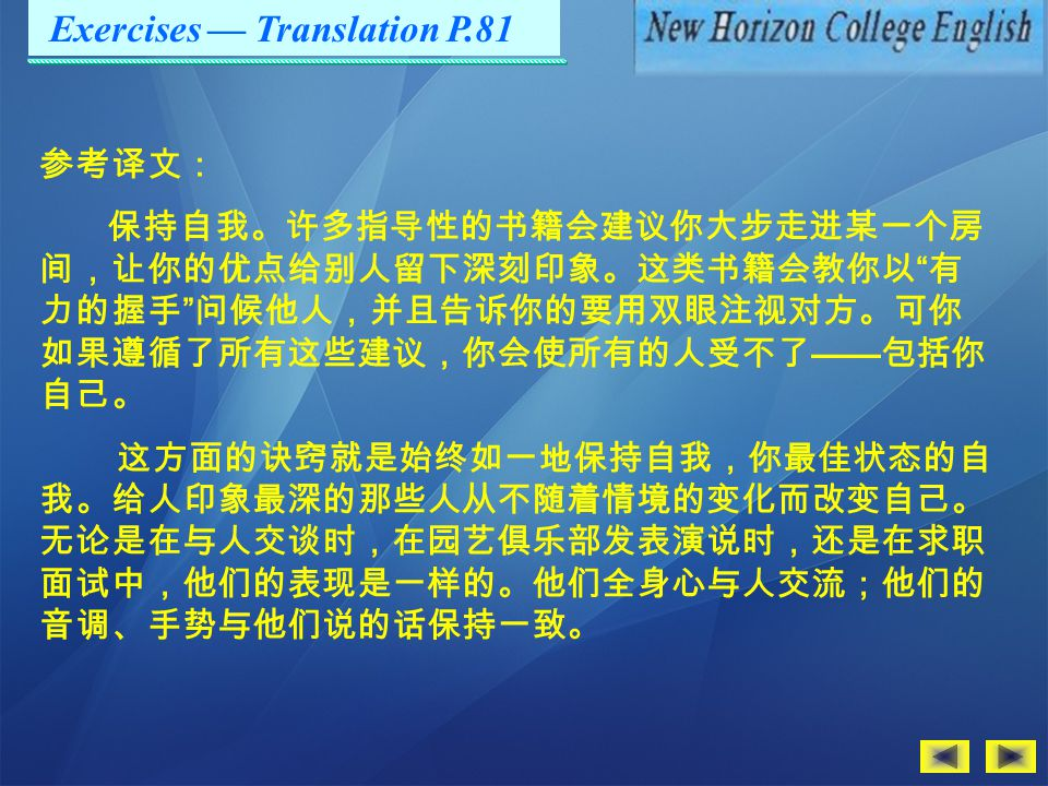 Exercises — Translation P.81 Direction: Translate the following into Chinese.