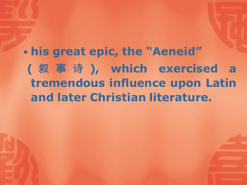 his great epic, the Aeneid ( 叙事诗 ), which exercised a tremendous influence upon Latin and later Christian literature.