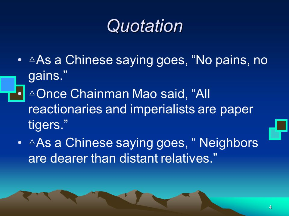 "4 Quotation △ As a Chinese saying goes, ""No pains, no gains."" △ Once Chainman Mao said, ""All reactionaries and imperialists are paper tigers."" △ As a"