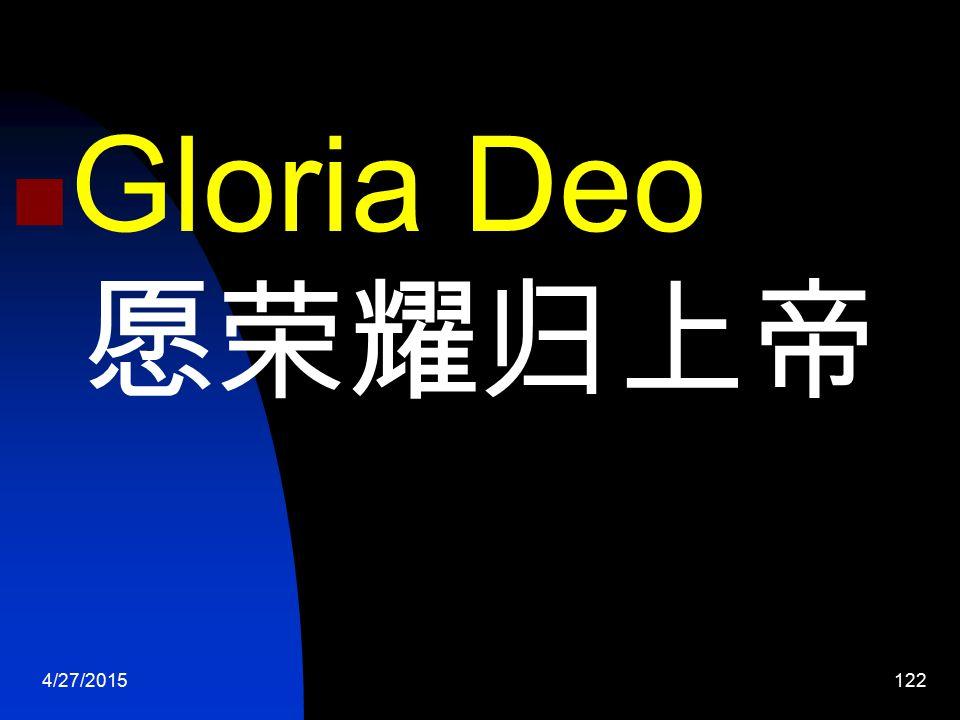 4/27/2015122 Gloria Deo 愿荣耀归上帝