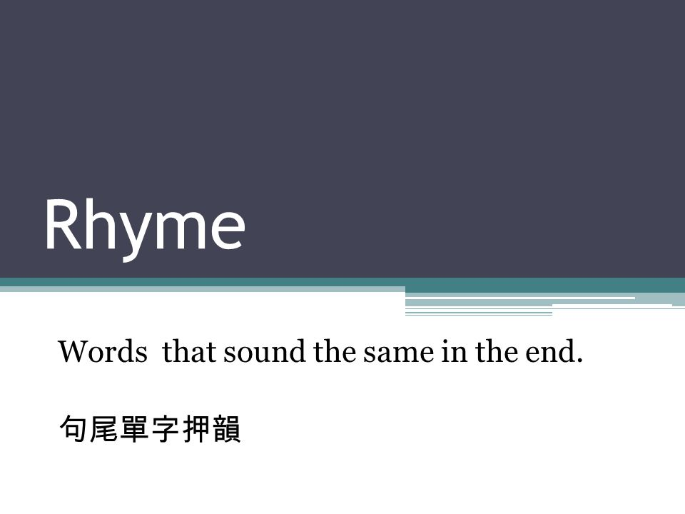 Rhyme Words that sound the same in the end. 句尾單字押韻