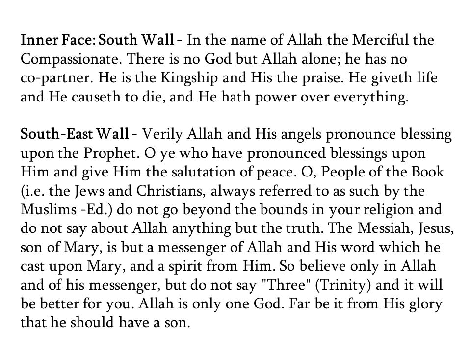 Inner Face: South Wall - In the name of Allah the Merciful the Compassionate. There is no God but Allah alone; he has no co-partner. He is the Kingshi
