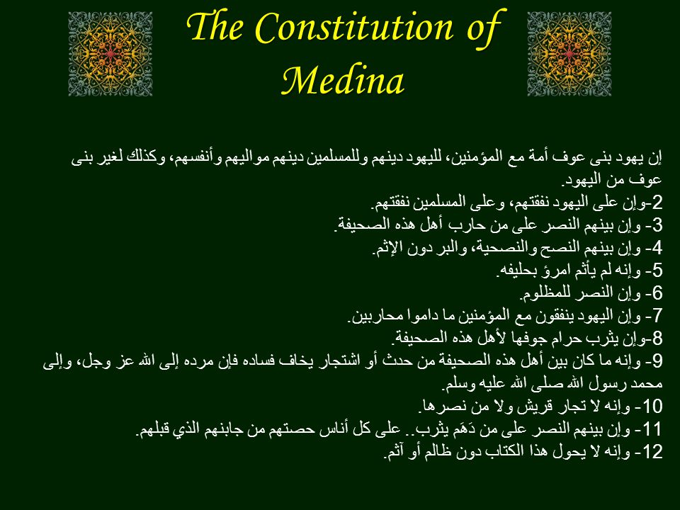 The Constitution of Medina إن يهود بنى عوف أمة مع المؤمنين، لليهود دينهم وللمسلمين دينهم مواليهم وأنفسهم، وكذلك لغير بنى عوف من اليهود . 2- وإن على