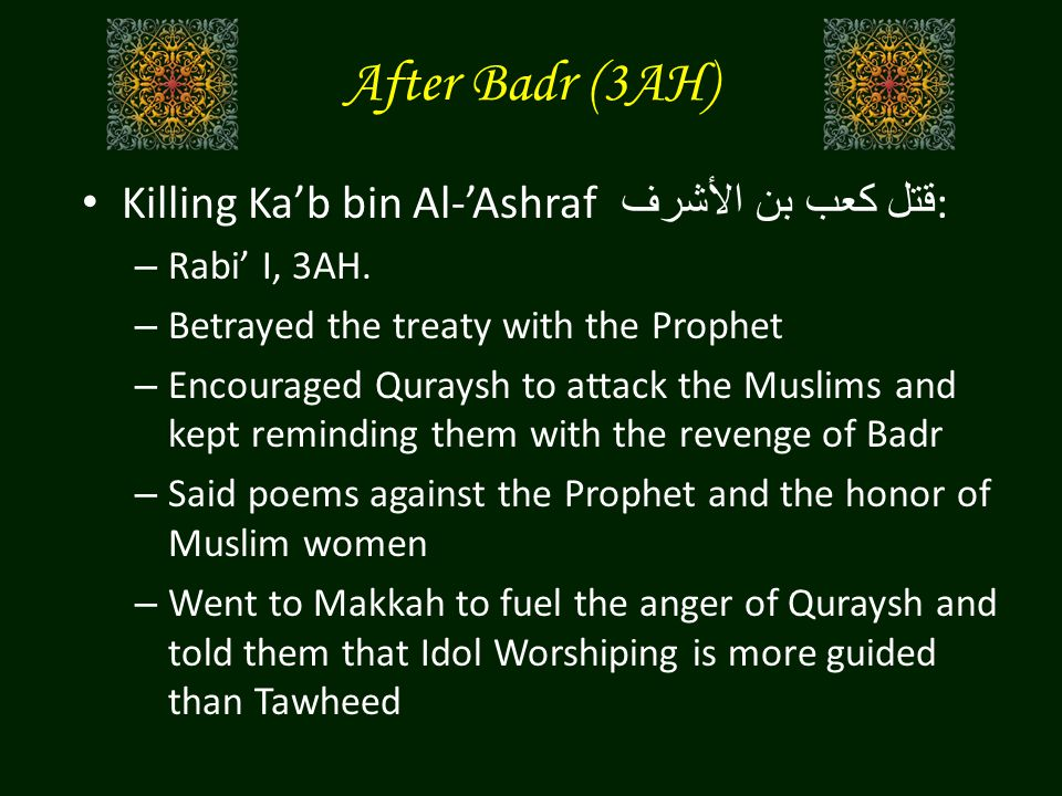 After Badr (3AH) Killing Ka'b bin Al-'Ashraf قتل كعب بن الأشرف : – Rabi' I, 3AH.