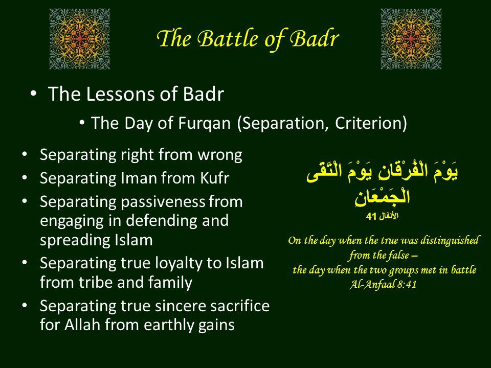 The Lessons of Badr The Day of Furqan (Separation, Criterion) The Battle of Badr يَوْمَ الْفُرْقَانِ يَوْمَ الْتَقَى الْجَمْعَانِ الأنفال 41 On the da