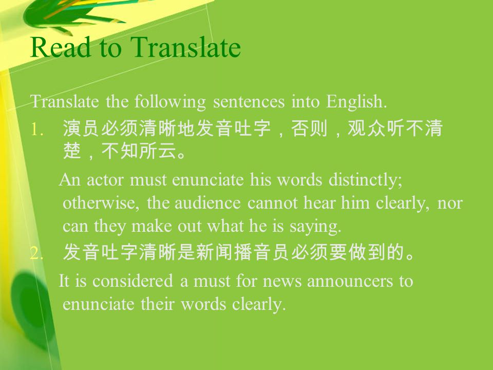 Read to Translate Translate the following sentences into English.