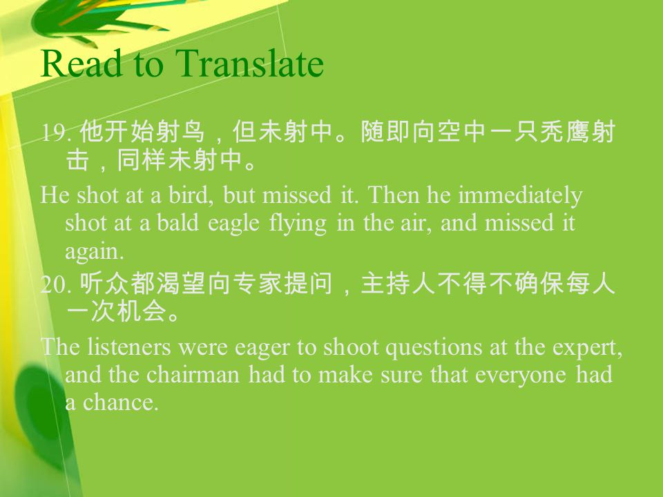Read to Translate 19. 他开始射鸟,但未射中。随即向空中一只秃鹰射 击,同样未射中。 He shot at a bird, but missed it. Then he immediately shot at a bald eagle flying in the air, and