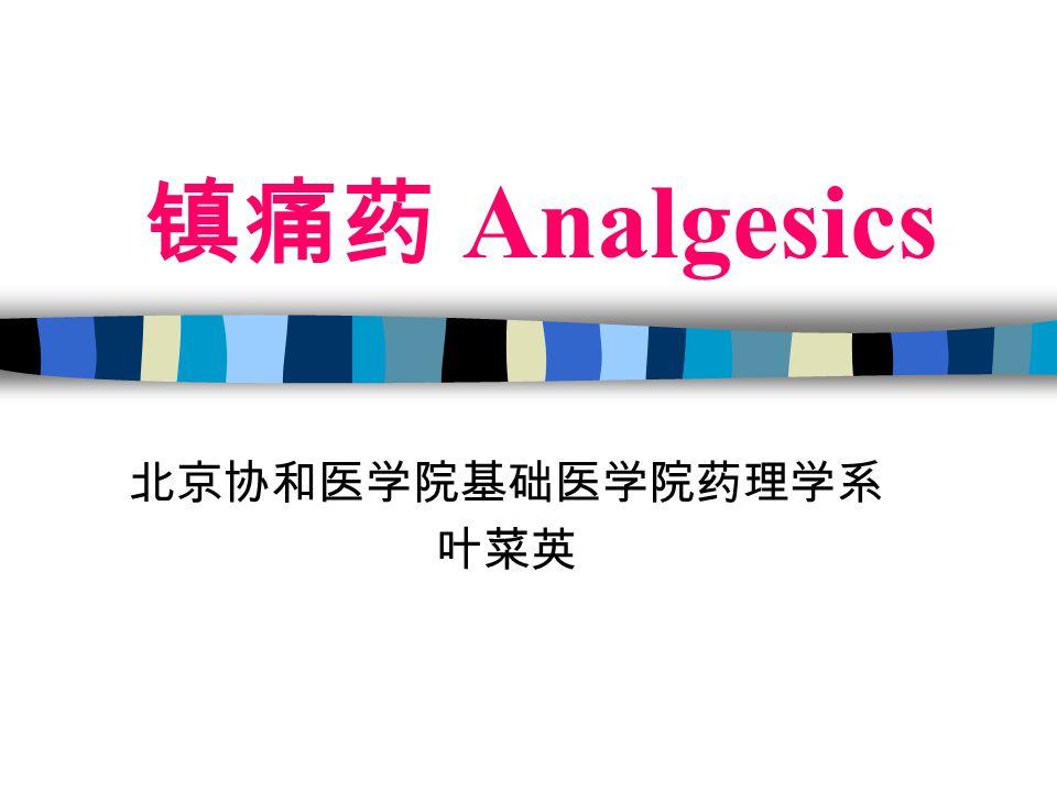 镇痛药 Analgesics 北京协和医学院基础医学院药理学系 叶菜英