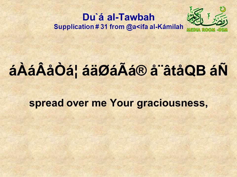 Du`á al-Tawbah Supplication # 31 from @a<ífa al-Kámilah áÀáÂåÒᦠáäØáÃá® å¨âtåQB áÑ spread over me Your graciousness,