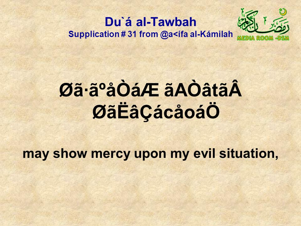 Du`á al-Tawbah Supplication # 31 from @a<ífa al-Kámilah Øã·ãºåÒáÆ ãAÒâtã ØãËâÇácåoáÖ may show mercy upon my evil situation,