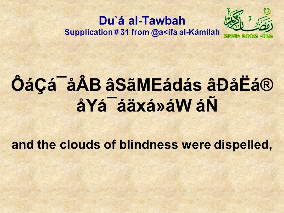 Du`á al-Tawbah Supplication # 31 from @a<ífa al-Kámilah ÔáÇá¯åÂB âSãMEádás âÐåËá® åYá¯áäxá»áW áÑ and the clouds of blindness were dispelled,