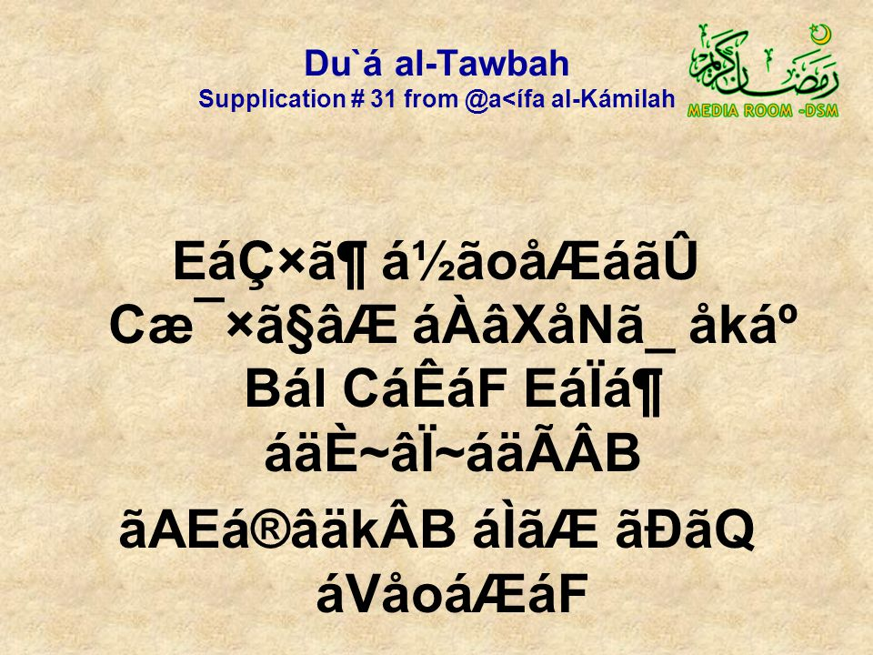 Du`á al-Tawbah Supplication # 31 from @a<ífa al-Kámilah EáÇ×㶠á½ãoåÆáãÛ Cæ¯×ã§âÆ áÀâXåNã_ åkẠBál CáÊáF EáÏᶠáäÈ~âÏ~áäÃÂB ãAEá®âäkÂB áÌãÆ ãÐãQ áVåoáÆáF O Alláh, so here I am: I have come to You obeying Your command (for You have commanded supplication),