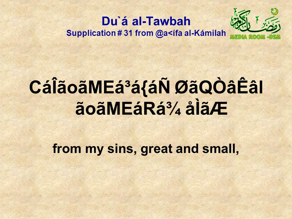 Du`á al-Tawbah Supplication # 31 from @a<ífa al-Kámilah CáÎãoãMEá³á{áÑ ØãQÒâÊâl ãoãMEáRá¾ åÌãÆ from my sins, great and small,