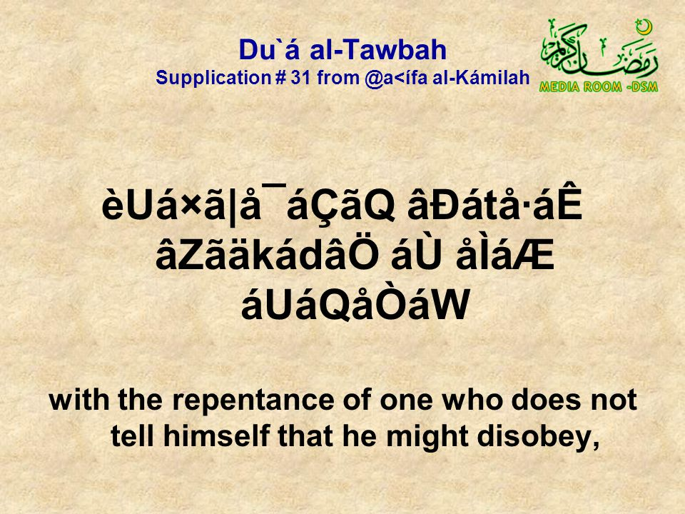 Du`á al-Tawbah Supplication # 31 from @a<ífa al-Kámilah èUá×ã|å¯áÇãQ âÐátå·áÊ âZãäkádâÖ áÙ åÌáÆ áUáQåÒáW with the repentance of one who does not tell himself that he might disobey,