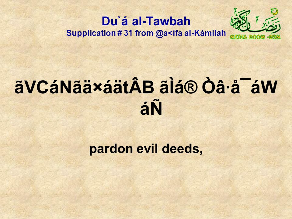 Du`á al-Tawbah Supplication # 31 from @a<ífa al-Kámilah ãVCáNãä×áätÂB ãÌá® Òâ·å¯áW áÑ pardon evil deeds,