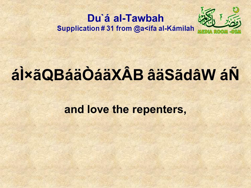 Du`á al-Tawbah Supplication # 31 from @a<ífa al-Kámilah áÌ×ãQBáäÒáäXÂB âäSãdâW áÑ and love the repenters,