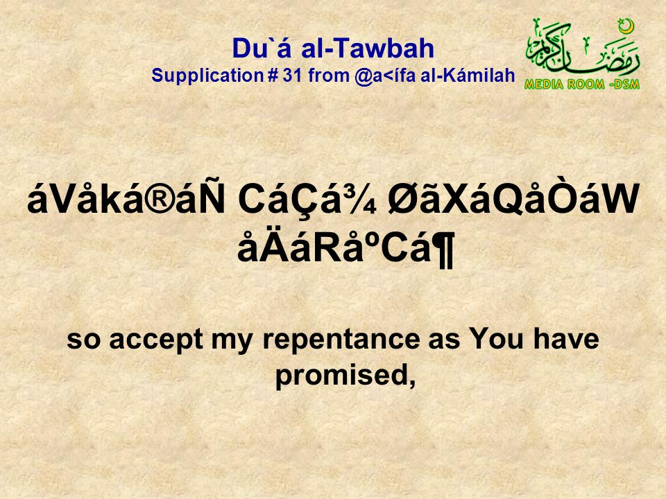 Du`á al-Tawbah Supplication # 31 from @a<ífa al-Kámilah áVåká®áÑ CáÇá¾ ØãXáQåÒáW åÄáRåºCᶠso accept my repentance as You have promised,