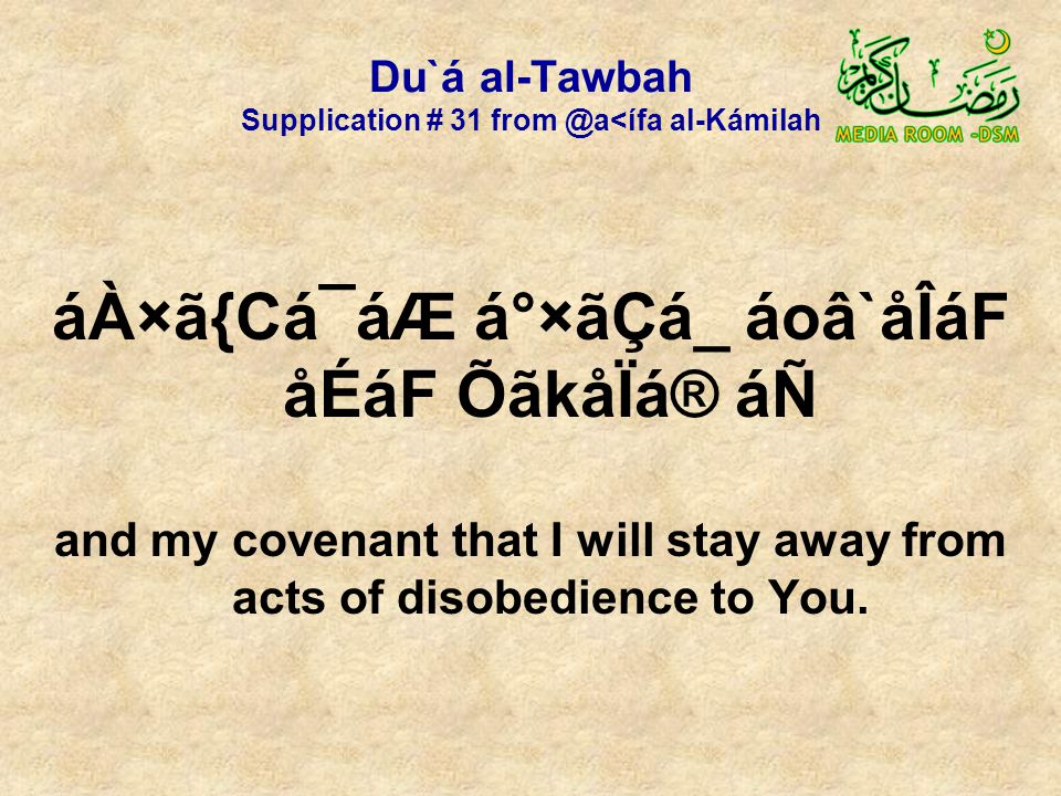 Du`á al-Tawbah Supplication # 31 from @a<ífa al-Kámilah áÀ×ã{Cá¯áÆ á°×ãÇá_ áoâ`åÎáF åÉáF ÕãkåÏá® áÑ and my covenant that I will stay away from acts of disobedience to You.