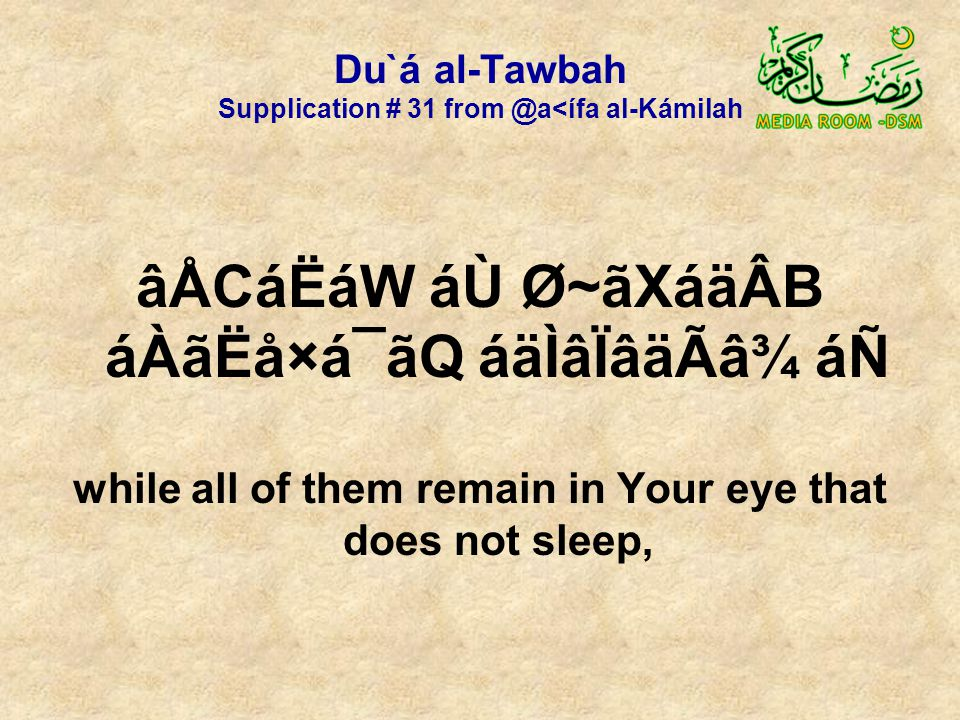 Du`á al-Tawbah Supplication # 31 from @a<ífa al-Kámilah âÅCáËáW áÙ Ø~ãXáäÂB áÀãËå×á¯ãQ áäÌâÏâäÃâ¾ áÑ while all of them remain in Your eye that does not sleep,