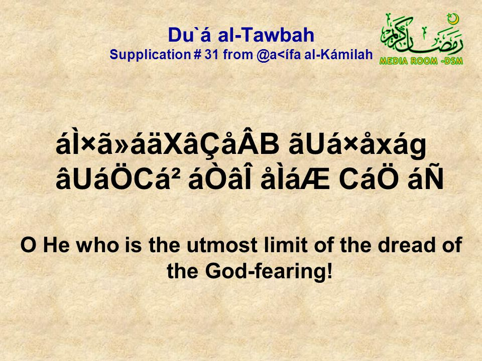 Du`á al-Tawbah Supplication # 31 from @a<ífa al-Kámilah áÌ×ã»áäXâÇåÂB ãUá×åxág âUáÖCá² áÒâÎ åÌáÆ CáÖ áÑ O He who is the utmost limit of the dread of the God-fearing!