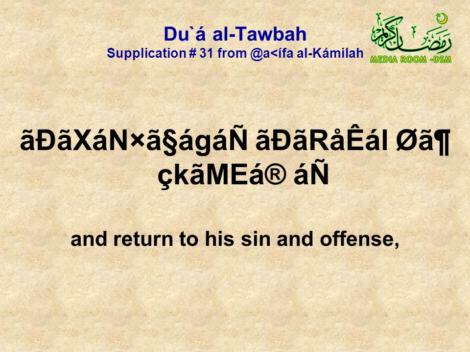 Du`á al-Tawbah Supplication # 31 from @a<ífa al-Kámilah ãÐãXáN×ã§ágáÑ ãÐãRåÊál Ø㶠çkãMEá® áÑ and return to his sin and offense,
