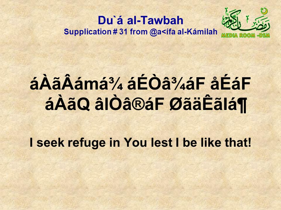 Du`á al-Tawbah Supplication # 31 from @a<ífa al-Kámilah áÀãÂámá¾ áÉÒâ¾áF åÉáF áÀãQ âlÒâ®áF ØãäÊãIᶠI seek refuge in You lest I be like that!