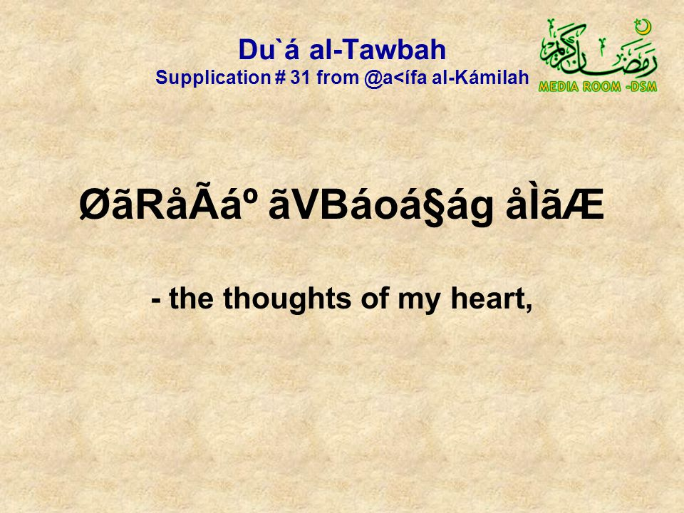 Du`á al-Tawbah Supplication # 31 from @a<ífa al-Kámilah ØãRåÃẠãVBáoá§ág åÌãÆ - the thoughts of my heart,