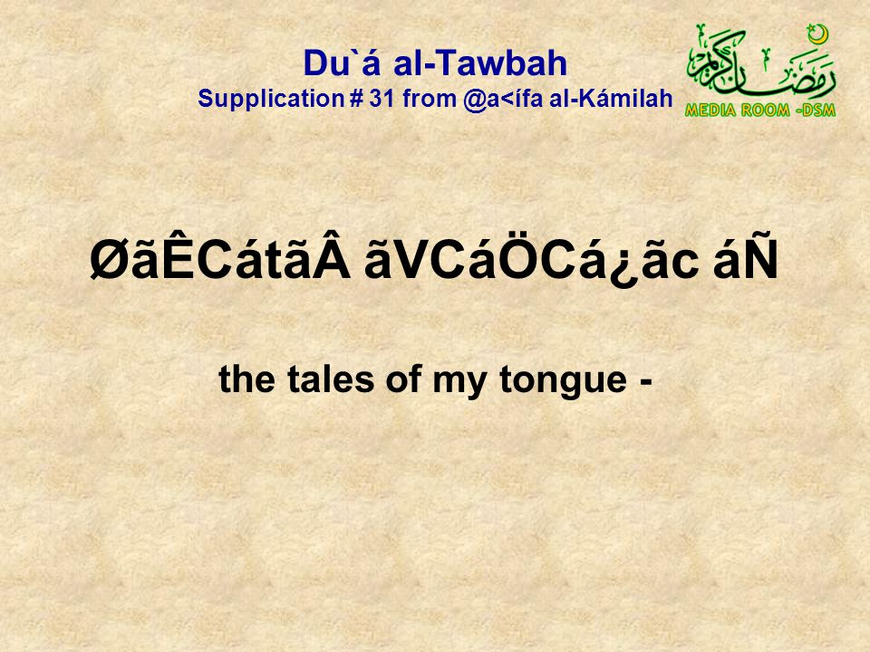 Du`á al-Tawbah Supplication # 31 from @a<ífa al-Kámilah ØãÊCátã ãVCáÖCá¿ãc áÑ the tales of my tongue -